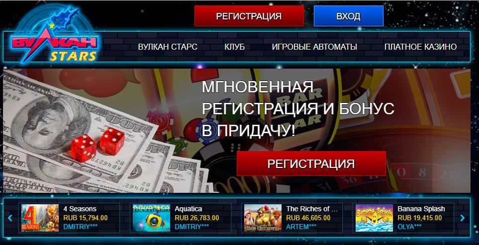 казино вулкан старс игровые